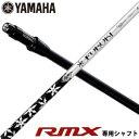 [セール]特注カスタムクラブ ヤマハ インプレス X RMX ドライバー専用シャフト、三菱 FUBUKI K50 / K60 / K70 シャフト
