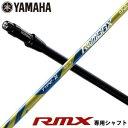 500円-2000円!更に10%Offクーポン発行中!フジクラ ランバックス ROMBAX 85 タイプS FUJIKURA インプレス RMXドライバー YAMAHA inpres X シャフト