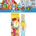 W プレゼント   エスカー�  アグアデソル 30ML EDT SP ( オードトワレ )  こちらの商品をお買い上げの方にエスカー�  ボーンインパラ� イス ミニ香水をプレゼント   クール グラマラスな「 ESCADA 」の 人気 レディース 香水