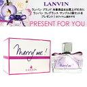W プレゼント   ランバン マリーミー  50ML EDP SP ( オードパルファム )  ランバン ブランドの香水サンプル2個セットをプレゼント LANVIN MARRY ME