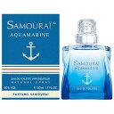 アランドロン サムライ アクアマリン 50ML EDT SP ( オードトワレ ) ALAIN DELON 香水 フレグランス メンズ 爽やか系 フレッシュな印象 新作
