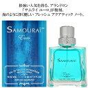 アランドロン サムライ ユーロ NEW 50ML EDT SP ( オードトワレ ) 普段使いしやすい 「 ALAIN DELON 」 人気 メンズ 香水 フレグランス 。