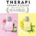 香水 セラピ THERAPI オードパルファム メンズ&レディース&ユニセックス カラーとアロマの人気セラピ香水