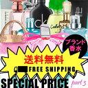 ●【 送料無料 】 【 アウトレット 】 香水 アウトレット PART3★【 人気 香水 レディース メ