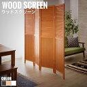 WoodScreen ウッドスクリーン4連  (パーテーション シンプル 木製 仕切り ナチュラル ホワイト ブラウン おしゃれ)