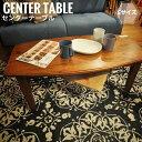 Tally タリー センターテーブル Sサイズ (コーヒーテーブル ブラウン カフェテーブル アイアン 天然木 北欧 カントリー 幅90 おしゃれ おすすめ)