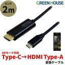 【メーカー直営・送料無料】2.0m ロング USB Type-C to HDMI 変換ケーブル GH-HALTA2-BK | ケーブル タイプc type-c 変換 hdmi MacBook Pro MacBook Chromebook Altモード