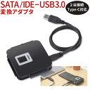 【送料無料・1年保証】SATA変換ケーブル USB変換アダプタ USB3.0 USB2.0 type-c GH-U3HDA-IDESA | sata ide usb 変換 3.5インチ 2.5インチ HDD SSD 給電 ACアダプタ IDE usb変換アダプター type-a 二台 2台 mac pro グリーンハウス