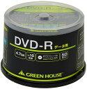 【メーカー直販】 データ用DVD-Rメディア 50枚スピンドル GH-DVDRDA50
