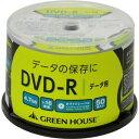 【メーカー直販】 データ用DVD-Rメディア 50枚スピンドル GH-DVDRDB50