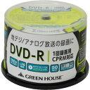 【メーカー直販】 1回録画用DVD-Rメディア 50枚スピンドル GH-DVDRCB50