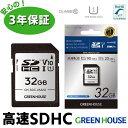 高速SDHCカード 32GB Class10 UHS1 GH-SDC-VA32G グリーンハウス