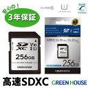高速SDXCカード 256GB Class10 UHS1 GH-SDC-VA256G グリーンハウス