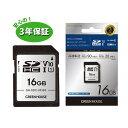 【メーカー直販】高速SDHCカード 16GB Class10 UHS1 GH-SDC-VA16G 1000円ポッキリ 千円ぽっきり