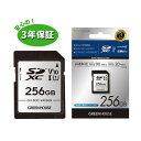【メーカー直販】高速SDXCカード 256GB Class10 UHS1 GH-SDC-VA256G