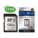 【メーカー直販】高速SDXCカード 128GB Class10 UHS1 GH-SDC-VA128G