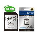 【メーカー直販】高速SDXCカード 64GB Class10 UHS1 GH-SDC-VA64G