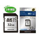 【メーカー直販】高速SDHCカード 32GB Class10 UHS1 GH-SDC-VA32G