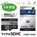 高速microSDHCカード 16GB マイクロSD Class10 UHS1 GH-SDM-VA16G グリーンハウス