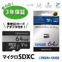 高速microSDXCカード 64GB マイクロSD Class10 UHS1 GH-SDM-VA64G グリーンハウス