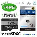 高速microSDXCカード 128GB マイクロSD Class10 UHS1 GH-SDM-VA128G グリーンハウス