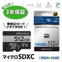 高速microSDXCカード 512GB マイクロSD Class10 UHS1 GH-SDM-VA512G グリーンハウス