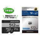 【メーカー直販】高速microSDXCカード 512GB マイクロSD Class10 UHS1 GH-SDM-VA512G