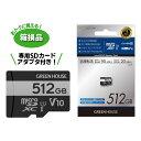 【アウトレット】高速microSDXCカード 512GB マイクロSD Class10 UHS1 GH-SDM-VA512G グリーンハウス