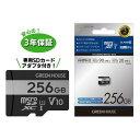 【メーカー直販】高速microSDXCカード 256GB マイクロSD Class10 UHS1 GH-SDM-VA256G
