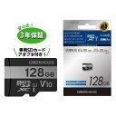 【メーカー直販】高速microSDXCカード 128GB マイクロSD Class10 UHS1 GH-SDM-VA128G