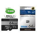【メーカー直販】高速microSDXCカード 64GB マイクロSD Class10 UHS1 GH-SDM-VA64G