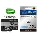 【メーカー直販】高速microSDHCカード 32GB マイクロSD Class10 UHS1 GH-SDM-VA32G