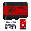 【32GB】microSDHCカード GAUDI ガウディ UHS-I Class10 GMSDXCU1A*G READ:40MB/s WRITE:最大12MB/s U1 GMSDHCU1A32G マイクロSDカード メーカー保証3年 送料無料