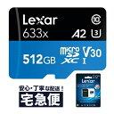 【送料無料 1年保証】レキサー Lexa High-Performance 633x 変換アダプタ付属 microSDHC マイクロSD UHS-I U3 Class10 A2 V30 READ:100MB/s WRITE:70MB/s LSDMI512BBAP633A microsd 海外パッケージ品 海外リテール 512gb 512  switch カメラ スマホ スピーカー 高速 高耐久