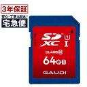 【メーカー3年保証・64GB】SDXC 64GB read:40MB/s UHS-I Class10 GSDXCU1A64G gaudi | sd 64g sdカード スマホ