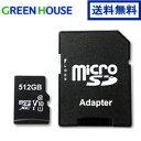 【在庫限り】【512GB】microSDXC マイクロ 512GB UHS-I U1 90MB/s Class10 SDアダプタ付属 ケース入り MRSDXC-512GU