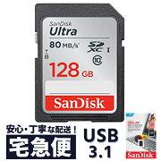 【128GB】サンディスク SanDisk SDXC UHS-I Class10 SDSDUNC-128G-GN6IN 海外パッケージ品