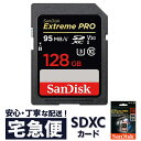 【128GB】【宅急便】サンディスク SanDisk Extreme Pro SDXC UHS-I V30 U3 Class10 SDSDXXG-128G-GN4IN 海外パッケージ品