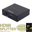 HDMIスプリッター HDMI分配器 1入力 2出力 4K2K(2160p,30fps)対応 AC給電 GH-HSPC2-BK グリーンハウス