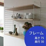 【送料無料!北欧スウェーデン生まれのシェルフ】stringシェルフシステム サイドフレーム75×30 (2枚組)/壁掛け/棚/ウォールシェルフ こちらフレームのみでご使用には棚板が必要です。