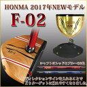 【送料無料】ホンマ F-02 パークゴルフ クラブ