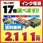 インク福袋 インク キャノン エプソン ブラザーインク 互換インク プリンターインク IC6CL50 IC4CL6165 IC4CL46 IC4CL62 BCI-326+325/6MP BCI-321+320/5MP LC12-4PK ICBK50 ICBK62 BCI-325 BCI-351 IC50 IC69 LC11 LC111 BCI-351XL+350XL/6MP BCI-351XL ICBK69L 10P01Oct16