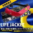 ライフジャケット 自動膨張式 CE認証品 ベルトタイプ ウエストベルト式 自動膨張タイプ 釣り 救命胴衣 救命具 釣り フィッシング 防災グッズ 05P27May16
