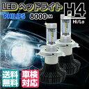 LED H4 ヘッドライト H4 8000lm 6500k ファンレス PHILIPS 車検対応 送料無料 hi/lo 10P01Oct16