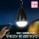 LEDランプ LEDランタン キャンプライト 防水 USB充電式 リモコン付き アウトドア 登山 釣り 防災 非常用10P03Dec16