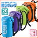 【防水バッグ 20L】 防水バッグ ドライバッグ ダイビング プール 海 海水浴 アウトドア マリンスポーツ