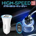 車載USB充電器 LEDライト付 充電器 車載充電器 シガーソケット カーチャージャー
