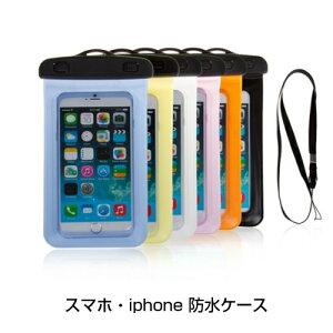 防水ケース スマホケース 写真・水中撮影 iPhone6s Pl