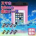 防水ケース スマホケース 写真 水中撮影 iPhone6s Plus Plus SE 5s アイフォン6s 携帯 ケース スマートフォン 防水カバー スマホカバー IPX8 海 プール