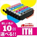 互換インク EP-709A ITH-6CL 10個選べる メ...